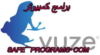 تحميل برنامج فيوز للكمبيوتر 2018 Vuze