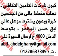 وظائف وسيط القاهرة بتاريخ 18-6-2018