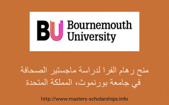 منح رهام الفرا لدراسة ماجستير الصحافة في جامعة بورنموث، المملكة المتحدة