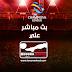 مشاهدة مباراة الاتحاد والوحدة بث مباشر بتاريخ 21-05-2019 دوري أبطال آسيا