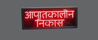 Emergency exit hindi sign