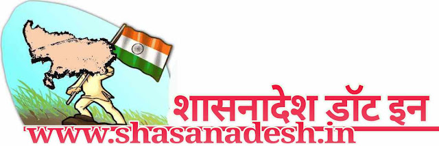 http://www.shasanadesh.in/2016/03/2016_21.html