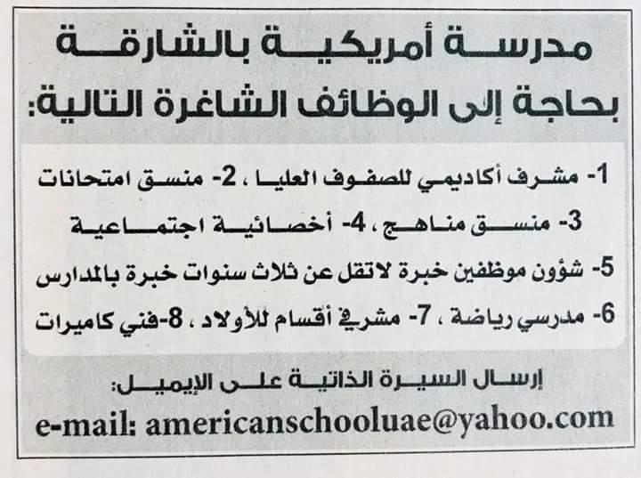 وظائف شاغرة فى مدرسة امريكية فى الشارقة عام 2019