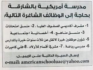 وظائف شاغرة فى مدرسة امريكية فى الشارقة عام 2018