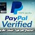 كيفية تفعيل بايبال عبر فيزا البنك العربي الإفريقي