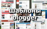 Шаблоны blogger