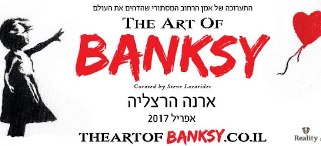 התערוכה של בנקסי בישראל - תערוכת רחוב בארנה הרצליה בפסח 2017