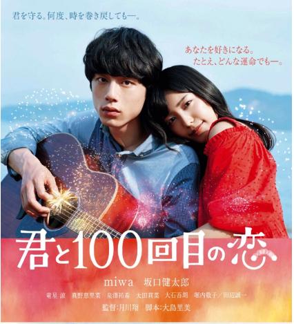Sinopsis Film Jepang Rromantis Terbaru : Kimi to 100 Kaime no Koi (2017)