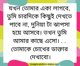 Bangla funny Messages SMS Status Quotes Images for