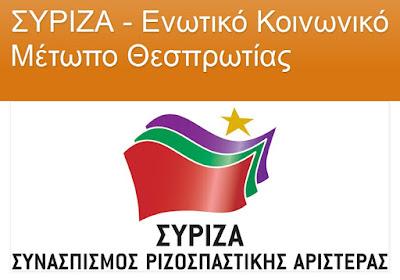 Τα αποτελέσματα των εκλογών για την Νομαρχιακή επιτροπή ΣΥΡΙΖΑ Θεσπρωτίας - Πρωτιά για τον Σπύρο Κάτση