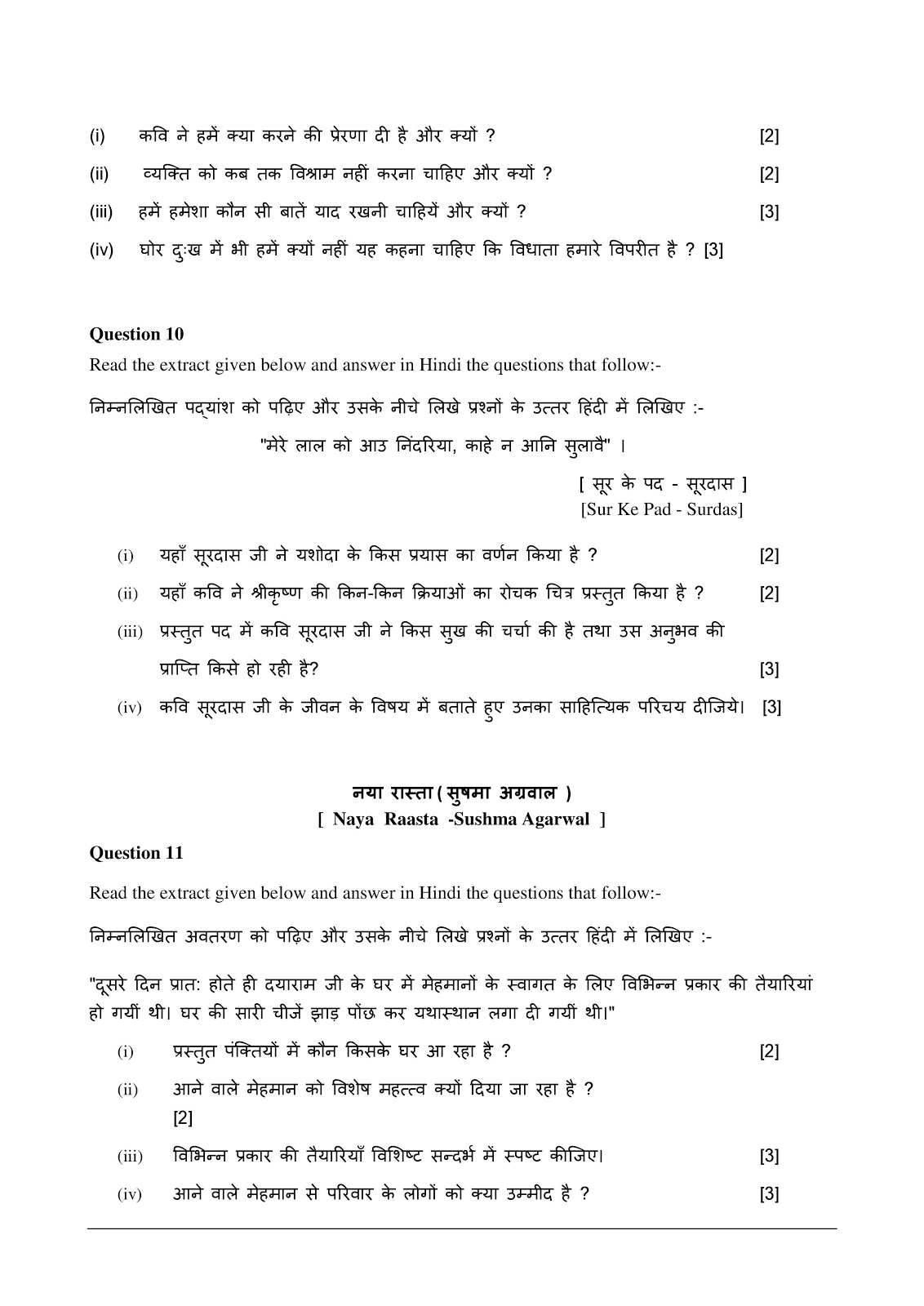 icse 2017 class 10th Hindi Sample question paper