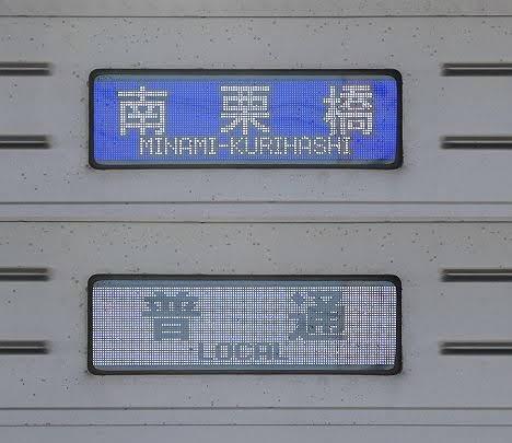 東武日光線 普通 南栗橋行き9 20400型(早朝限定)