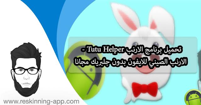 تحميل برنامج الارنب Tutu Helper - الارنب الصيني للايفون بدون جلبريك مجانا