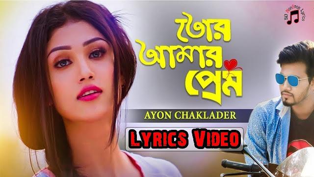 tor amar prem bangla song lyrics