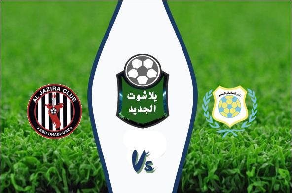 نتيجة مباراة الإسماعيلي والجزيرة اليوم 23-10-2019 البطولة العربية للأندية