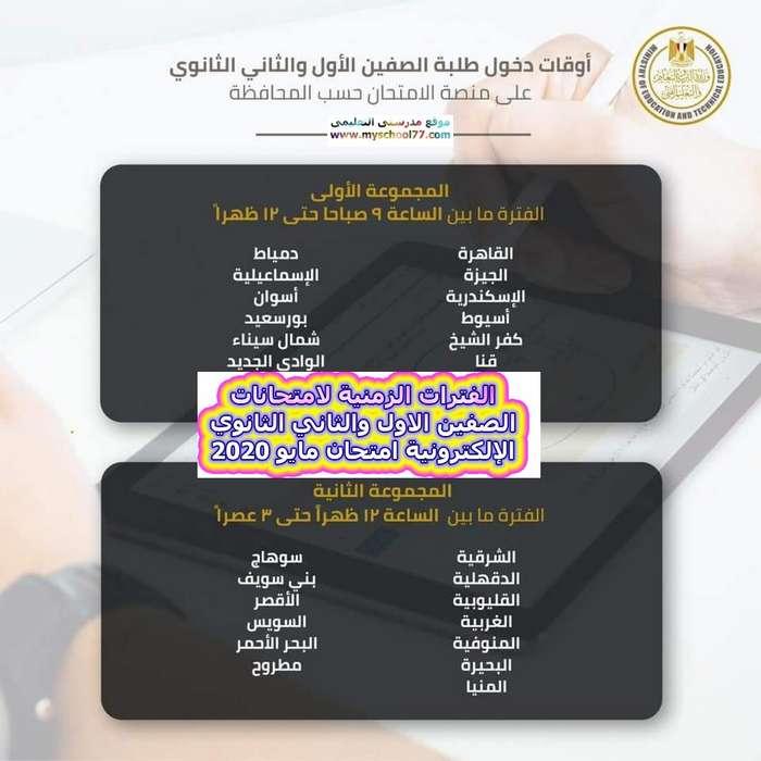 الفترات الزمنية لامتحانات الصفين الاول والثاني الثانوي الإلكترونية امتحان مايو 2020