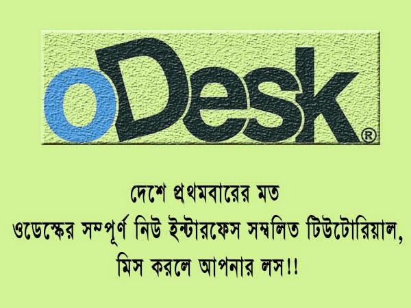 Odesk Bangla Tutorials Inside