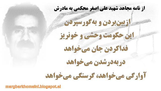 از نامه مجاهد شهید علی اصغر محکمی به مادرش