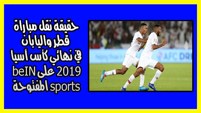 حقيقة نقل مباراة قطر واليابان في نهائي كأس آسيا 2019 على beIN sports المفتوحة