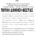 ΙΡΑ Θεσπρωτίας: Διήμερη εκδρομή στην Κατερίνη