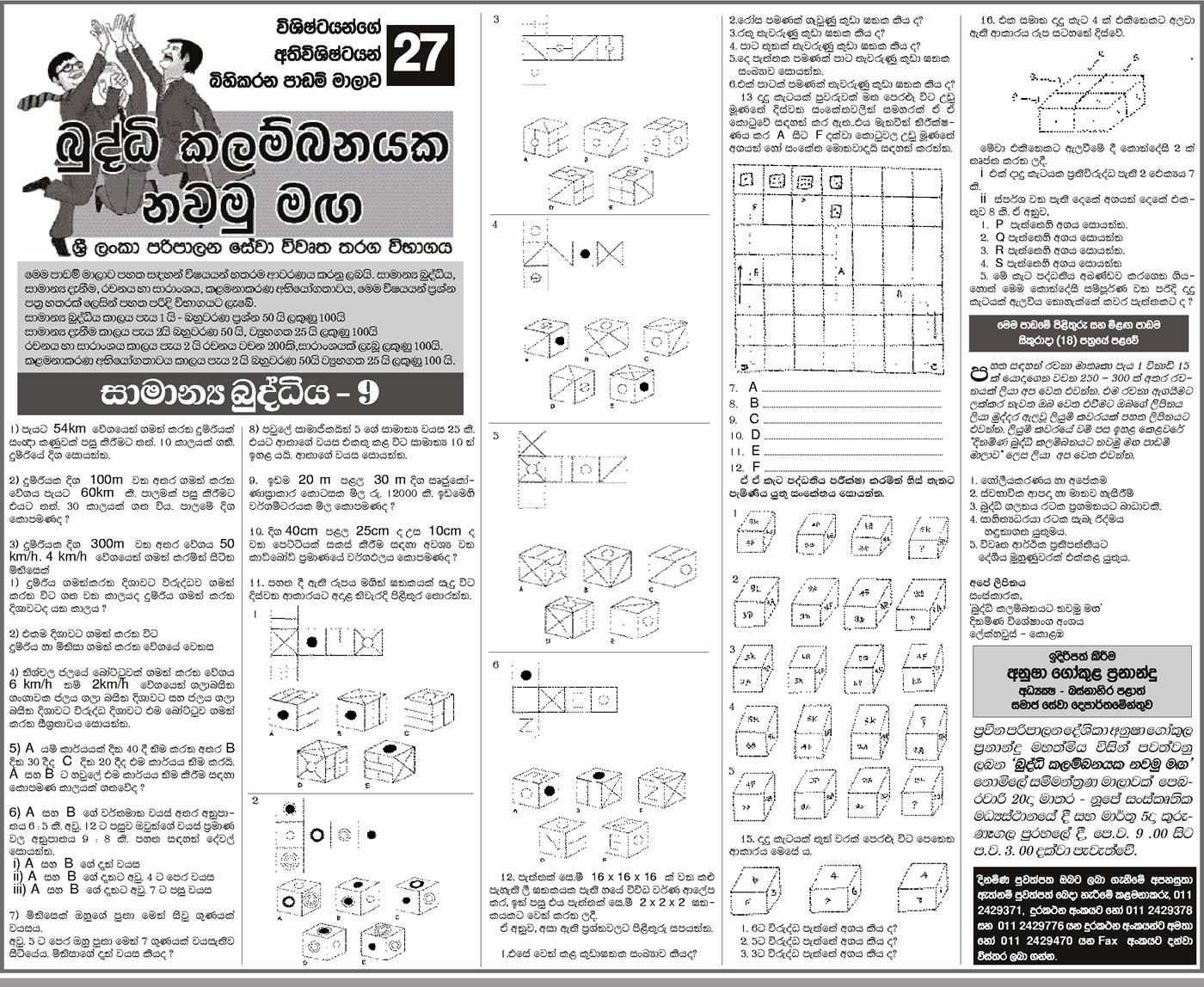 SLAS Past papers Sri Lanka Higher Education t Past