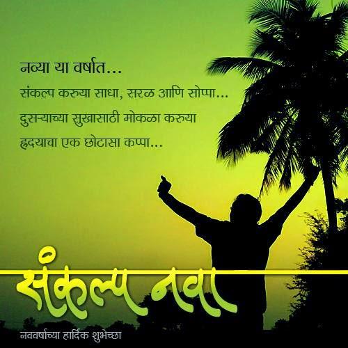 Happy New Year Status In Marathi