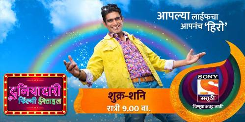 Duniyadari Philmi Satyala sony Marathi comedy tv Serial schedule, story, timing, TRP rating this week, actress, actors name with photos