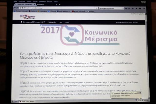 Άνοιξε η εφαρμογή για το Κοινωνικό μέρισμα - 10.000 αιτήσεις λίγες ώρες μετά το άνοιγμα της πλατφόρμας
