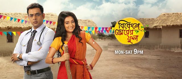 Full List of Zee Bangla Tv Serial and Schedule | TRP Rating