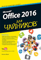 книга «Office 2016 для чайников» - читайте отдельное сообщение в моем блоге