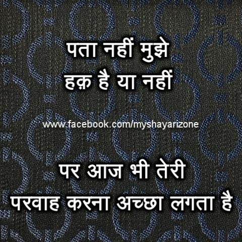 Best Sad Love Shayari Image Pic SMS