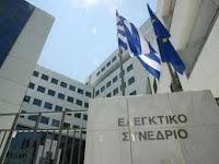 Απόφαση του Ελεγκτικού Συνεδρίου: «Αντισυνταγματικές οι νέες περικοπές στις συντάξεις»