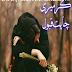 Kar meri chahat qabool novel by Isha Gill Episode 27 pdf