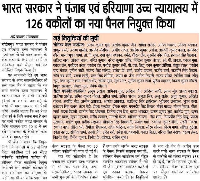 भारत सरकार ने पंजाब एवं हरियाणा उच्च न्यायालय में 126 वकीलों का नया पैनल नियुक्त किया