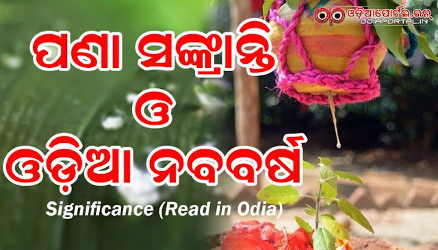 How We Celebrate Maha Bishuba Sankranti (Pana Sankranti) in Odisha — Read Significance in Odia, Hanuman Jayanti in odisha, theki basa sankranti, basundhara theki, gallery, photos, Jhamu Yatra, Hingula Yatra (Patua Yatra), Danda Yatra, odia new year, odisha happy new year,