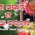 How We Celebrate Maha Bishuba Sankranti (Pana Sankranti) in Odisha — Read Significance in Odia