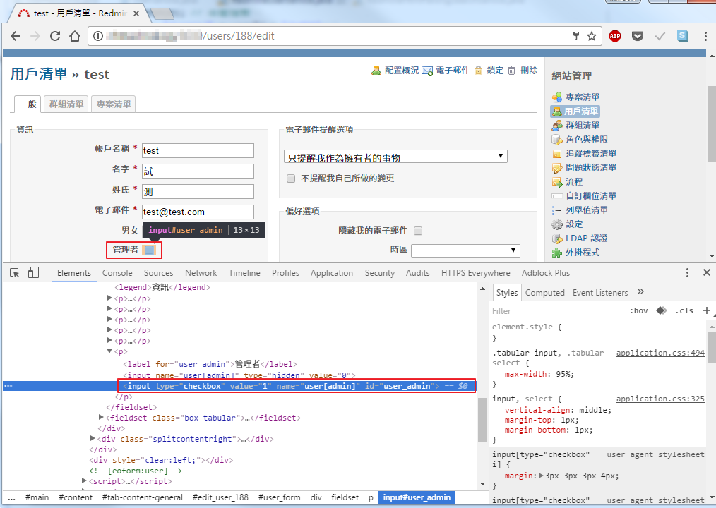 albert's blog: [Redmine] How to get admin value in user page