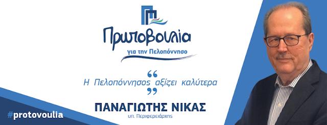 """Ο Παναγιώτης Νίκας εγκαινιάζει στη Μεσσηνία το εκλογικό κέντρο του συνδυασμού  """"Πρωτοβουλία για την Πελοπόννησο"""""""