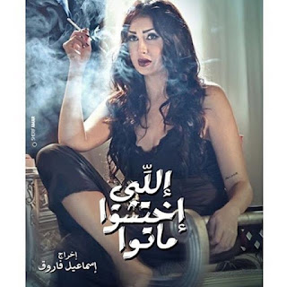 افلام عربي, افلام عربي 2016, فيلم اللي اختشوا ماتوا +16, فيلم اللي اختشوا ماتوا, افلام غادة عبد الرازق,