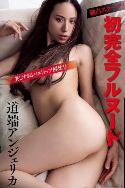 Angelica Michibata 道端アンジェリカ, FRIDAY 2020.07.17 (フライデー 2020年7月17日号)