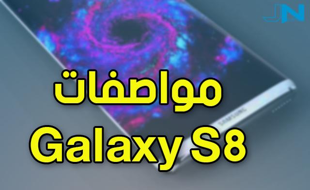 احدث تسريبات مواصفات ومميزات هاتف جالكسي اس 8 | Galaxy s8