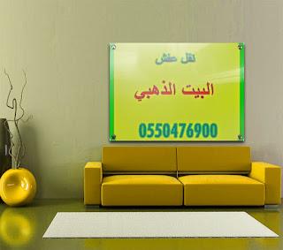 شركات نقل العفش داخل جدة