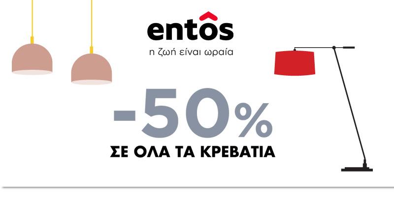 ★-50% σε όλα τα κρεβάτια!!!★ Μόνο στα entos!