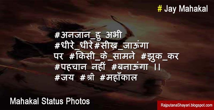 New Mahakal Status With Images महाकाल Photos Rajputana Shayari