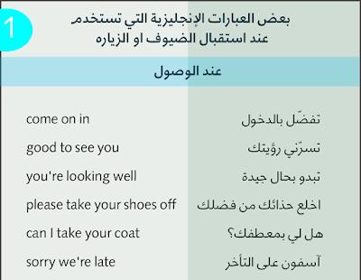 بعض العبارات الانجليزية التى عند استقبال الضيوف او الزيارة كلمات وعبارات ترحيب بالضيوف بالانجليزي