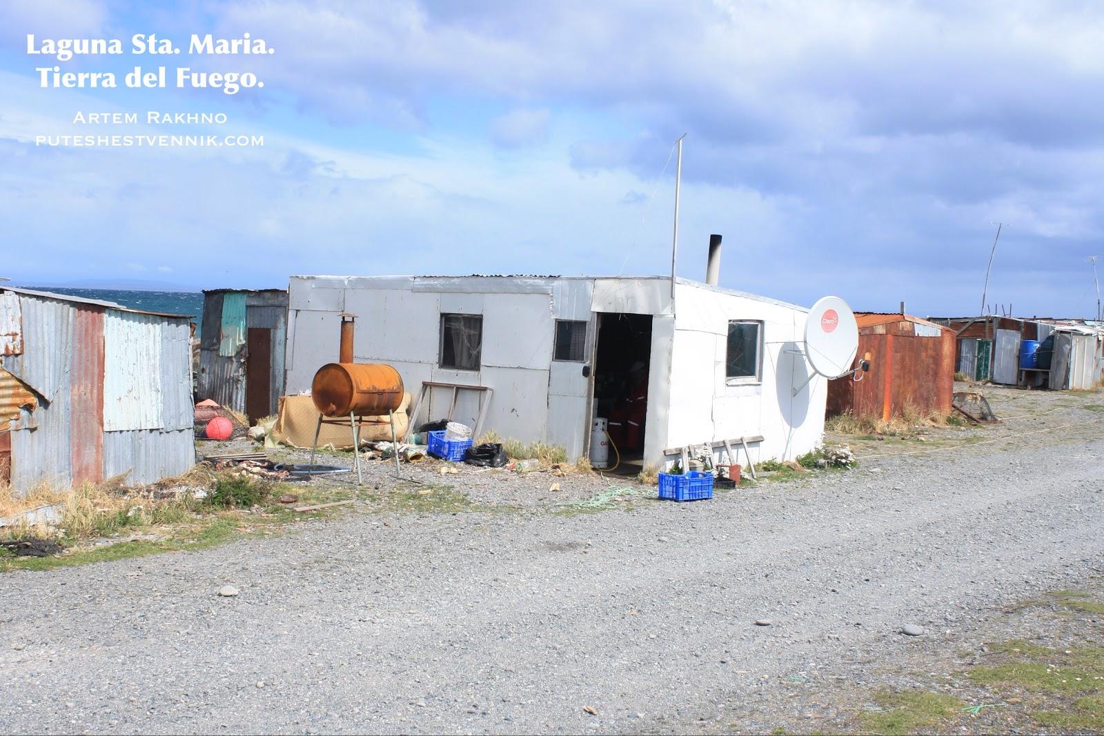 Хижины чилийских рыбаков
