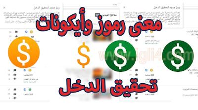 معنى رموز وأيكونات تحقيق الدخل في قناة اليوتيوب - غير مناسب للمعلنين - واستعادة تحقيق الدخل