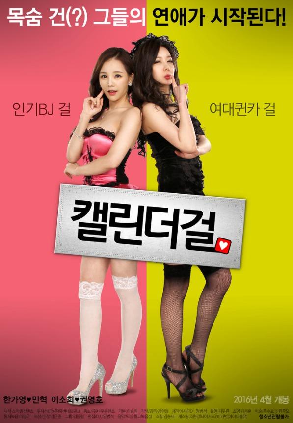Sinopsis Calendar Girl / Kaellindeogeol / 캘린더걸 (2016) - Film Korea Selatan
