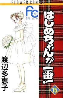 2 [渡辺多恵子]はじめちゃんが一番 第01 15巻