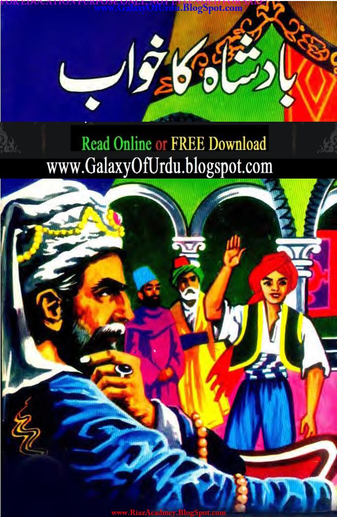 Dastan-e-Ameer Hamza: Part 1 Badshah Ka Khawab